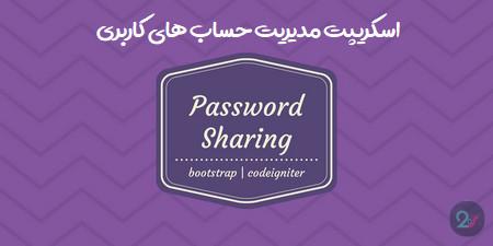 اسکریپت مدیریت حساب های کاربری Password Sharing Management System