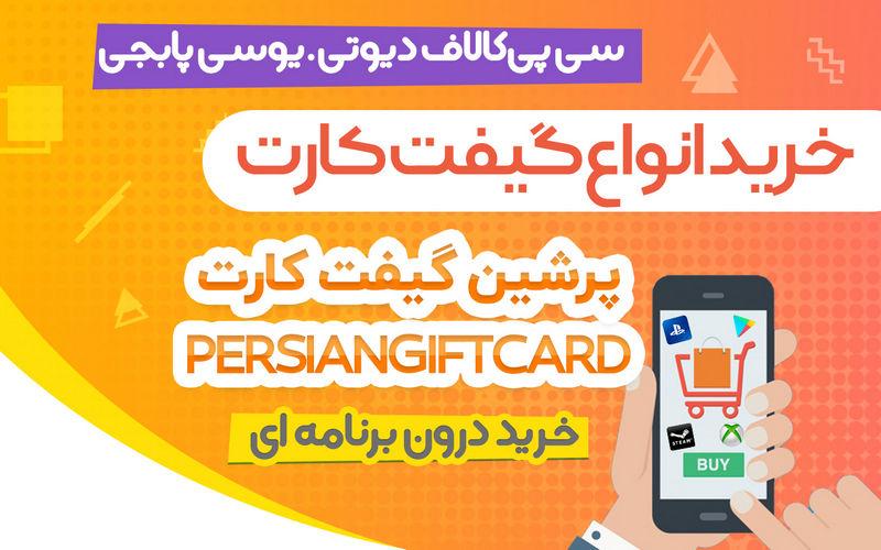 PersianGiftCard عرضه کننده انواع گیفت کارت و جم بازی ها