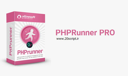 ایجاد فرم های PHP با نرم افزار PHPRunner PRO