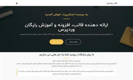 قالب تک صفحهای وردپرس pixova lite فارسی