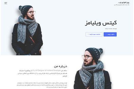 قالب تک صفحهای وردپرس Portfolio Web فارسی