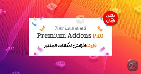 افزونه Premium Addons PRO امکانات جانبی صفحه ساز Elementor Pro نسخه 2.0.7