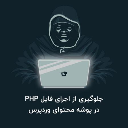 جلوگیری از اجرای فایل PHP در پوشه wp content
