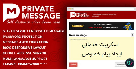 اسکریپت خدماتی ایجاد پیام خصوصی Private Message PHP Script
