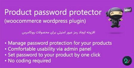 افزونه ایجاد رمز عبور امنیتی برای محصولات ووکامرس Product password protector