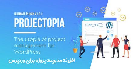 افزونه مدیریت پروژه در وردپرس Projectopia + افزودنی ها