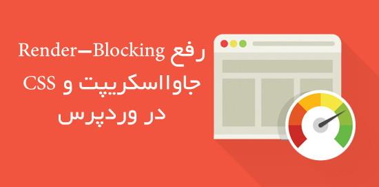 رفع ارور Remove Render-Blocking JavaScript در وردپرس