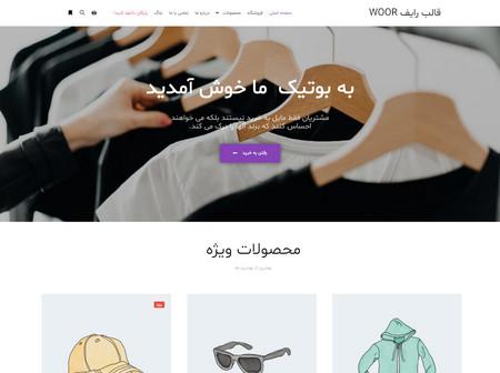قالب فروشگاهی وردپرس Rife فارسی