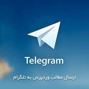 ارسال مطالب وردپرس به تلگرام با افزونه Teletter Telegram Newsletter