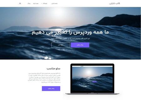 قالب تک صفحه ای وردپرس Shapely فارسی