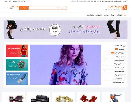 قالب فروشگاهی وردپرس Shoppingcart فارسی