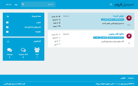 اسکریپت فارسی انجمن ساز Simple Forum نسخه 1.2.5a + افزونه اتصال انجمن به وردپرس
