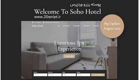 پوسته رزرو و مدیریت هتل Soho Hotel برای وردپرس