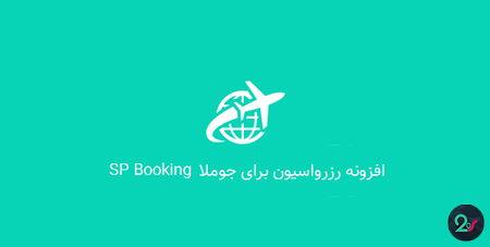 افزونه رزرواسیون برای جوملا SP Booking