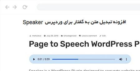 افزونه تبدیل متن به گفتار برای وردپرس Speaker