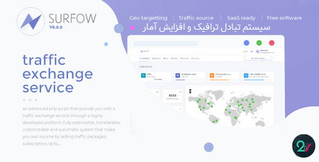 اسکریپت تبادل ترافیک Surfow فارسی نسخه 6.0