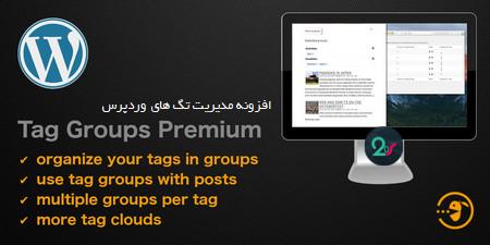 افزونه مدیریت تگ های وردپرس Tag Groups Premium
