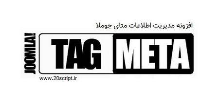 افزونه مدیریت اطلاعات متا جوملا Tag Meta Enterprise