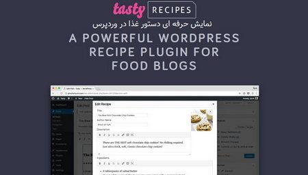 نمایش دستور غذا در وردپرس با افزونه Tasty Recipes