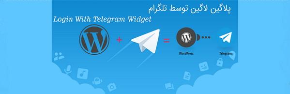 افزونه ورود و ثبتنام در سایت وردپرسی با تلگرام Telegram Login And Register