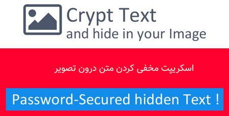 اسکریپت مخفی کردن متن درون تصویر Text Crypto