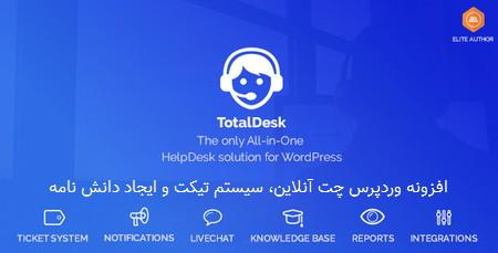 افزونه وردپرس چت آنلاین، سیستم تیکت و ایجاد دانش نامه TotalDesk