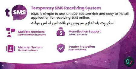 اسکریپت ایجاد سیستم دریافت SMS موقت tSMS