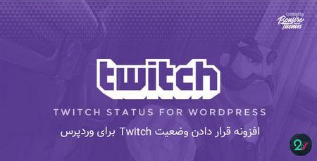 افزونه قرار دادن وضعیت Twitch در وردپرس