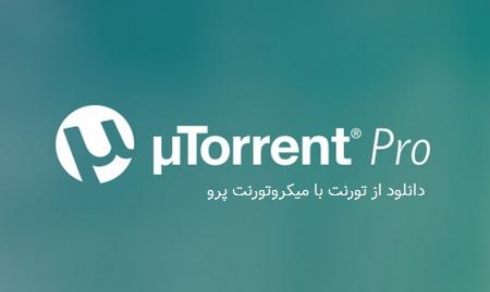 دانلود uTorrent Pro 3.5.5 b45395 – دانلود از تورنت با میکروتورنت