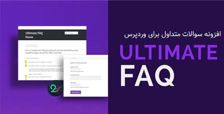 افزونه سوالات متداول وردپرس Ultimate FAQ