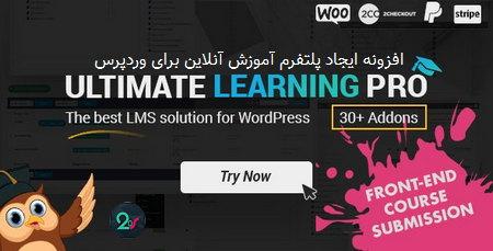 افزونه ایجاد پلتفرم آموزش آنلاین برای وردپرس Ultimate Learning Pro