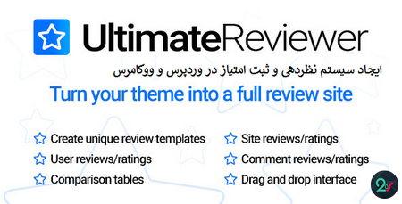 ایجاد سیستم نظردهی و ثبت امتیاز در وردپرس و ووکامرس با افزونه Ultimate Reviewer