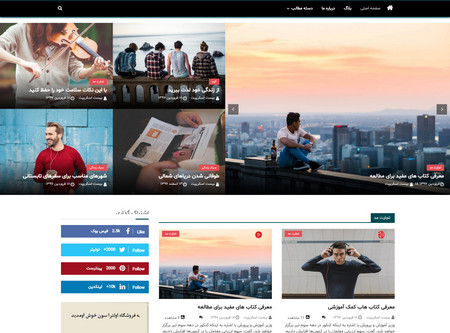 دانلود قالب خبری وردپرس Ultraseven فارسی