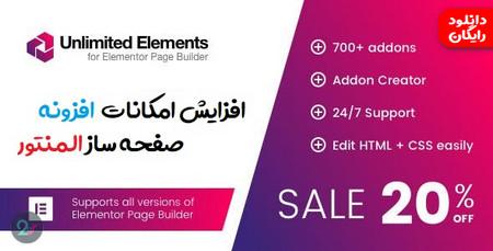 افزایش امکانات صفحه ساز Elementor با افزونه Unlimited Elements