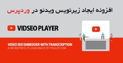 افزونه ایجاد زیرنویس برای ویدئو های وردپرس VidSEO Premium