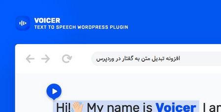 افزونه تبدیل متن به گفتار در وردپرس Voicer