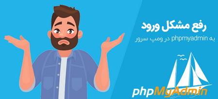 رفع اشکال هنگام ورود به phpmyadmin در ومپ سرور