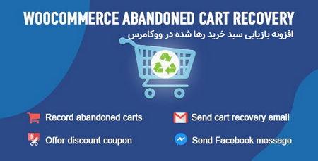 افزونه بازیابی سبد خرید رها شده در ووکامرس WooCommerce Abandoned Cart Recovery