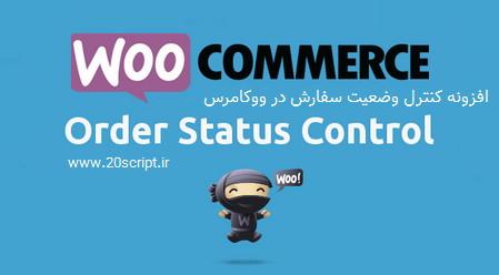 افزونه کنترل وضعیت سفارش در ووکامرس WooCommerce Order Status Control