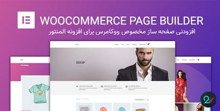 افزونه صفحه ساز ووکامرس با المنتور WooCommerce Page Builder