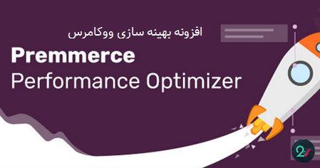 افزونه بهینه سازی ووکامرس WooCommerce Performance Optimizer