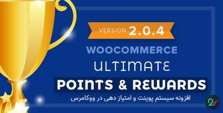 افزونه سیستم پوینت و امتیاز دهی در ووکامرس WooCommerce Ultimate Points And Rewards