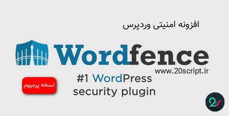 افزونه امنیتی وردپرس Wordfence Premium نسخه 7.4.5
