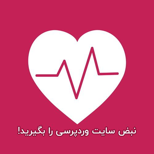 Heartbeat وردپرس چیست؟ نبض سایت وردپرسی خود را بگیرید!