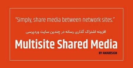 افزونه اشتراک گذاری رسانه در چندین سایت وردپرسی WordPress Multisite Shared Media