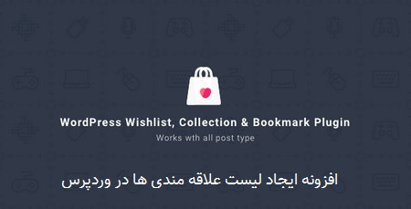 افزونه ایجاد لیست علاقه مندی ها در وردپرس WordPress Wishlist Collection & Bookmark Plugin
