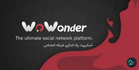 اسکریپت راه اندازی شبکه اجتماعی WoWonder نسخه 2.2