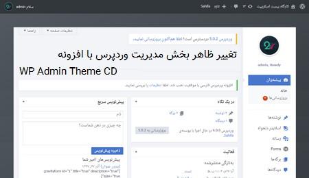 تغییر ظاهر بخش مدیریت وردپرس با افزونه WP Admin Theme CD