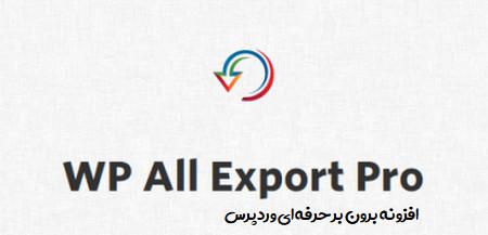 افزونه برون بر حرفه ای وردپرس WP All Export Pro