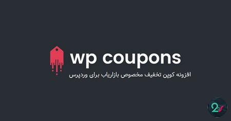 افزونه کوپن وردپرس برای بازاریابان WP Coupons